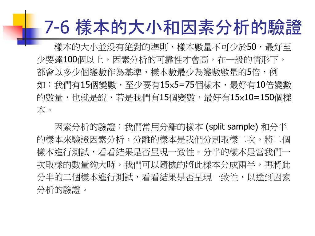 7-6 樣本的大小和因素分析的驗證