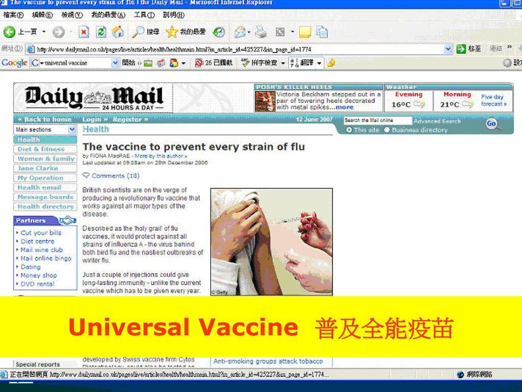 Universal Vaccine 普及全能疫苗