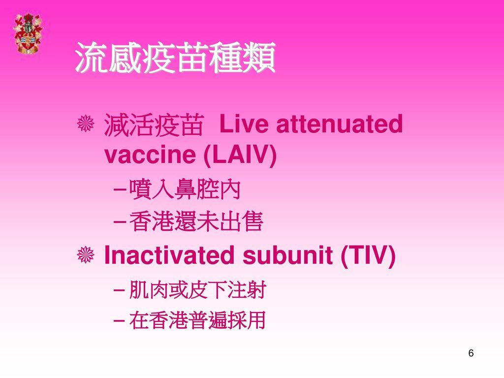流感疫苗種類 減活疫苗 Live attenuated vaccine (LAIV) Inactivated subunit (TIV)