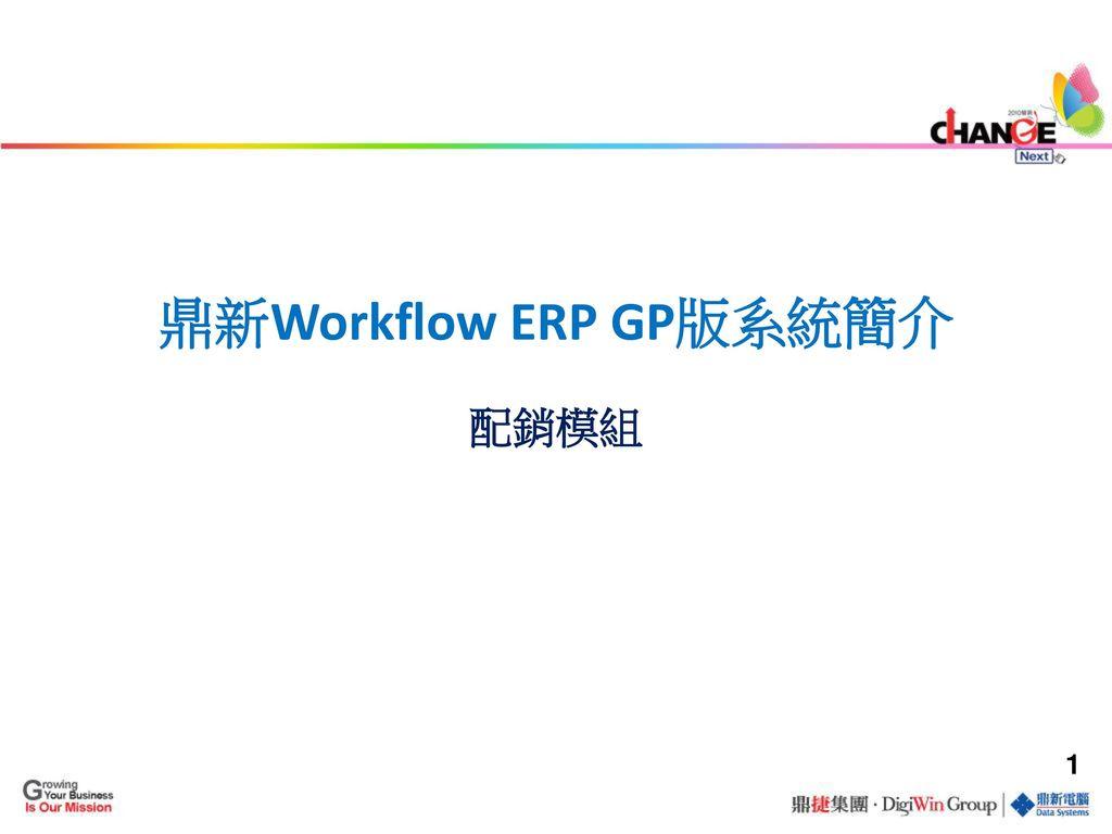 鼎新Workflow ERP GP版系統簡介