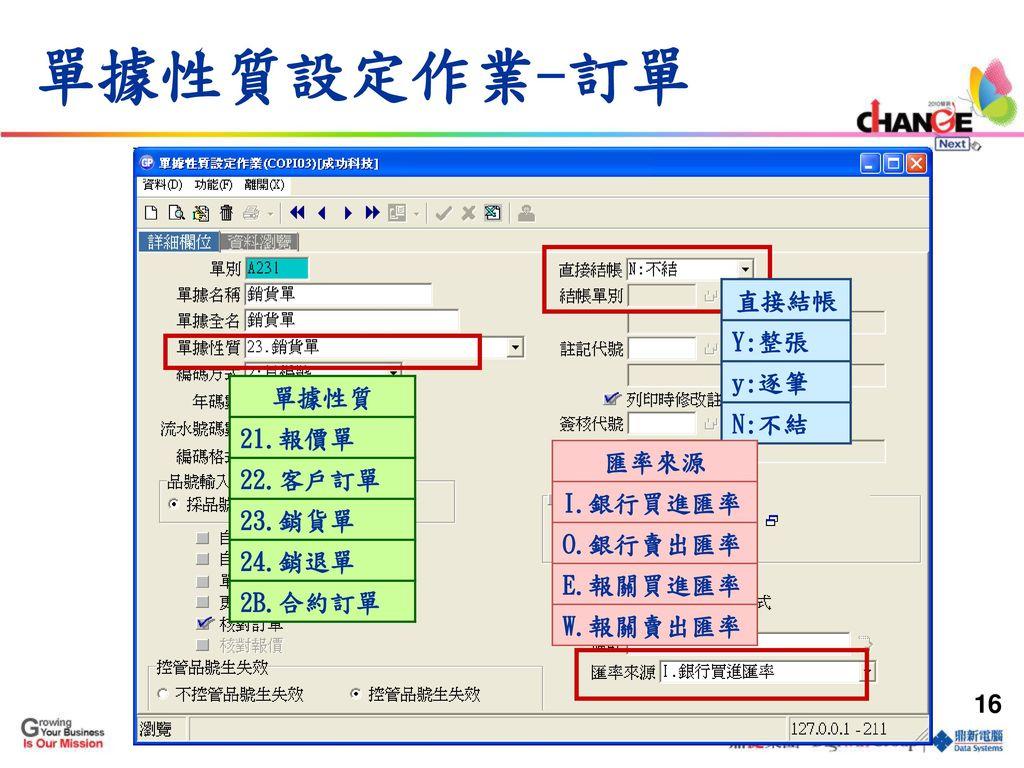 單據性質設定作業-訂單 直接結帳 Y:整張 y:逐筆 單據性質 N:不結 21.報價單 匯率來源 22.客戶訂單 I.銀行買進匯率