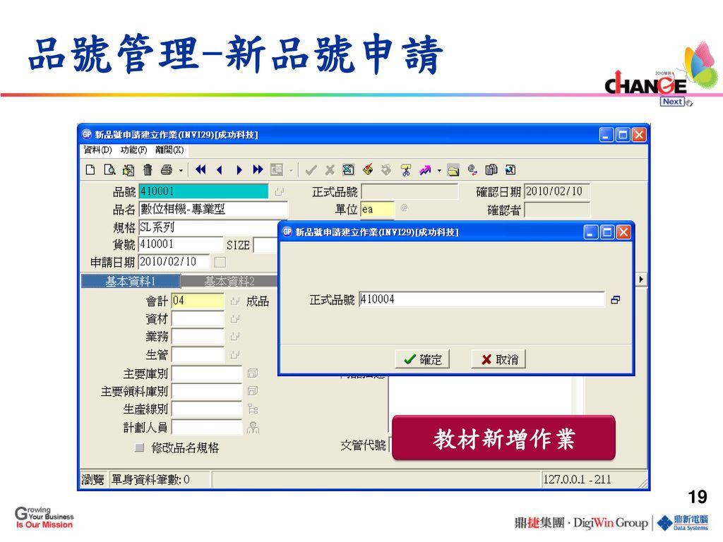 品號管理-新品號申請 教材新增作業