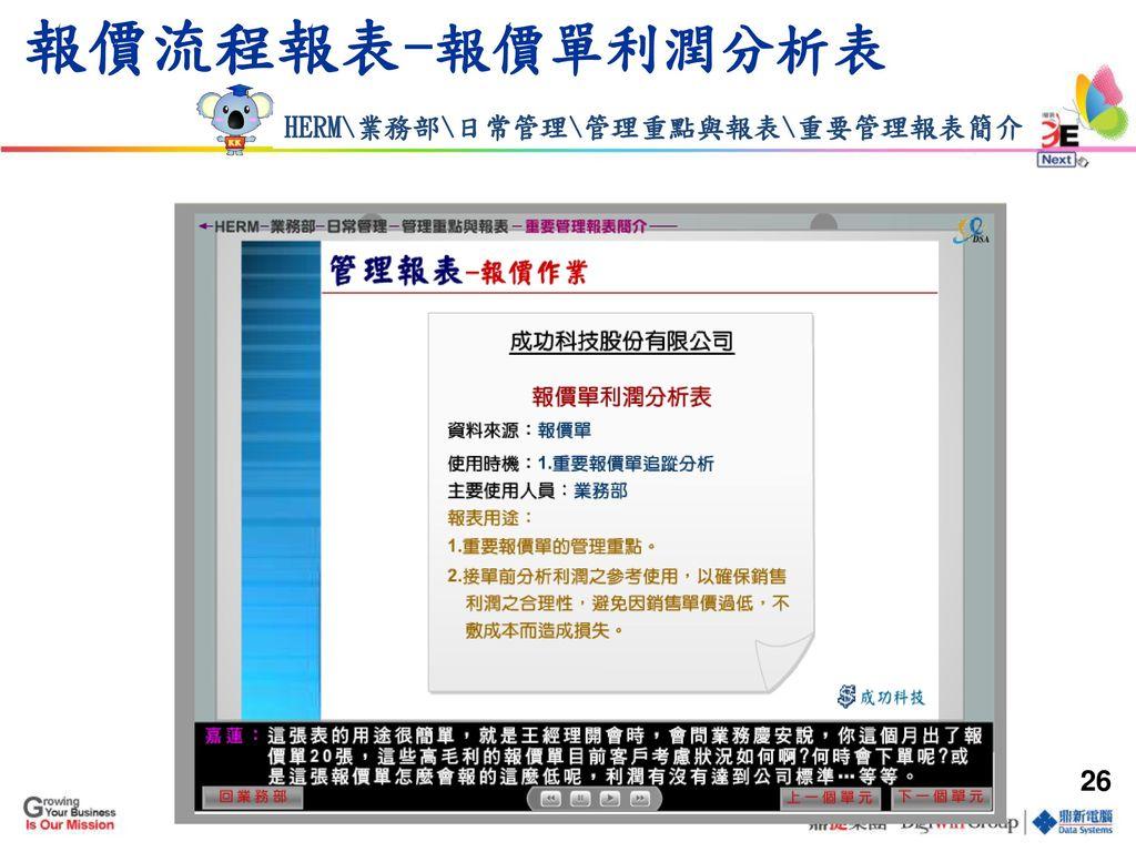 報價流程報表-報價單利潤分析表 HERM\業務部\日常管理\管理重點與報表\重要管理報表簡介