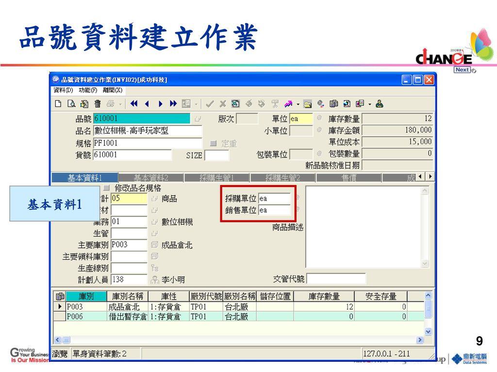 品號資料建立作業 基本資料1