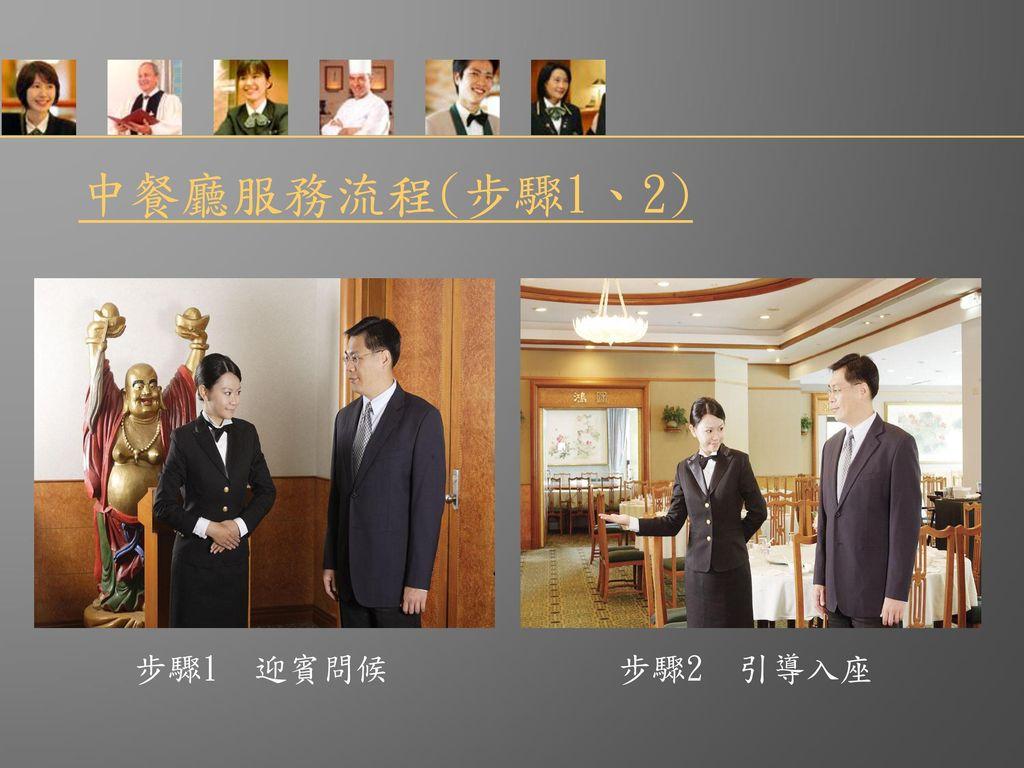 中餐廳服務流程(步驟1、2) 步驟1 迎賓問候 步驟2 引導入座