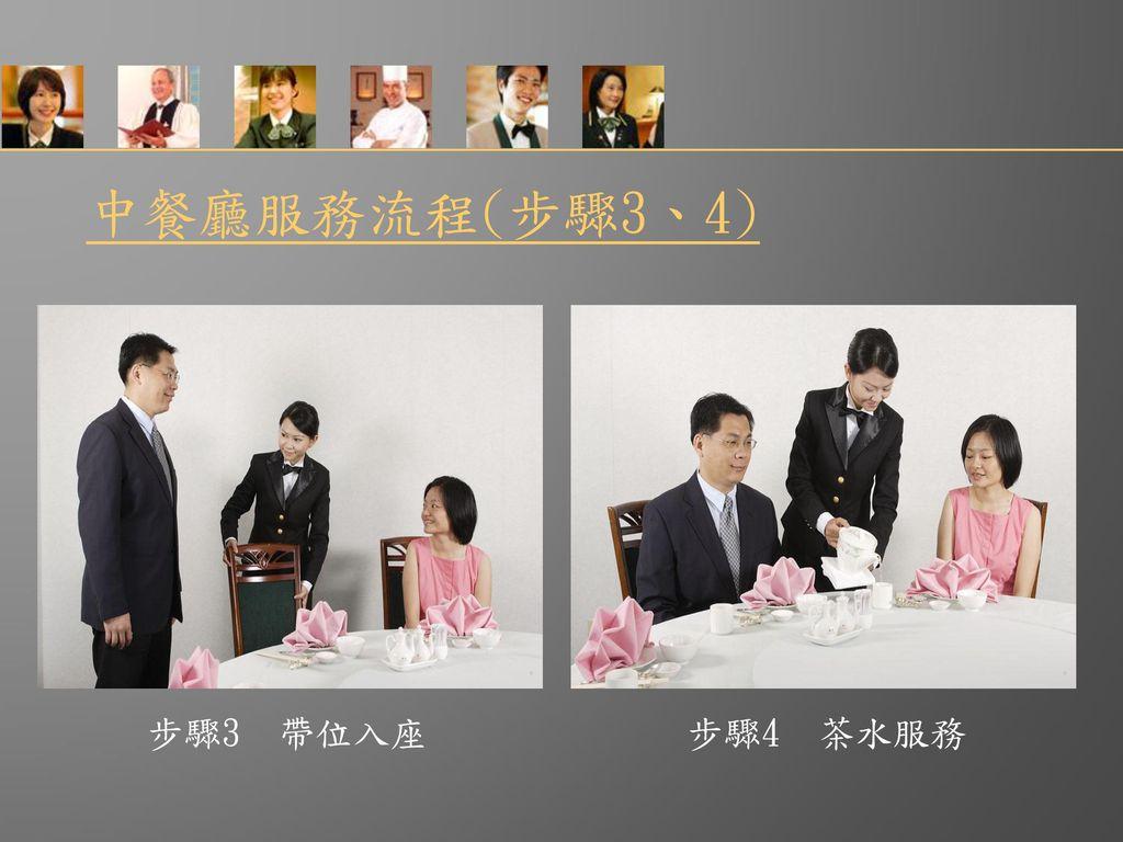 中餐廳服務流程(步驟3、4) 步驟3 帶位入座 步驟4 茶水服務