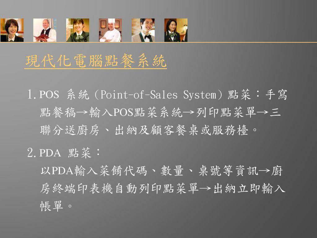 現代化電腦點餐系統 1.POS 系統(Point-of-Sales System)點菜:手寫 點餐稿→輸入POS點菜系統→列印點菜單→三