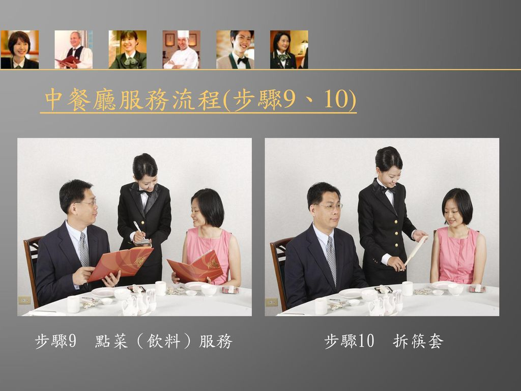 中餐廳服務流程(步驟9、10) 步驟9 點菜(飲料)服務 步驟10 拆筷套