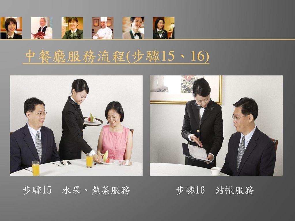 中餐廳服務流程(步驟15、16) 步驟15 水果、熱茶服務 步驟16 結帳服務