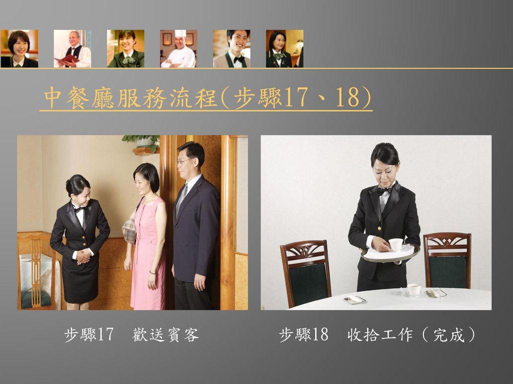 中餐廳服務流程(步驟17、18) 步驟17 歡送賓客 步驟18 收拾工作(完成)