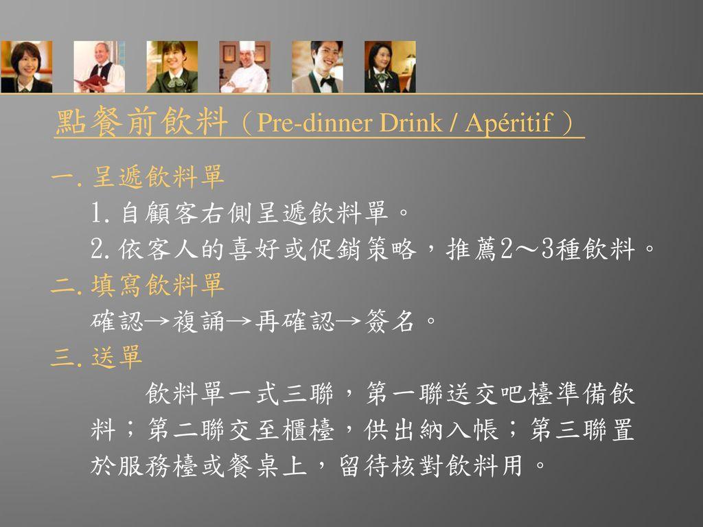點餐前飲料(Pre-dinner Drink / Apéritif )