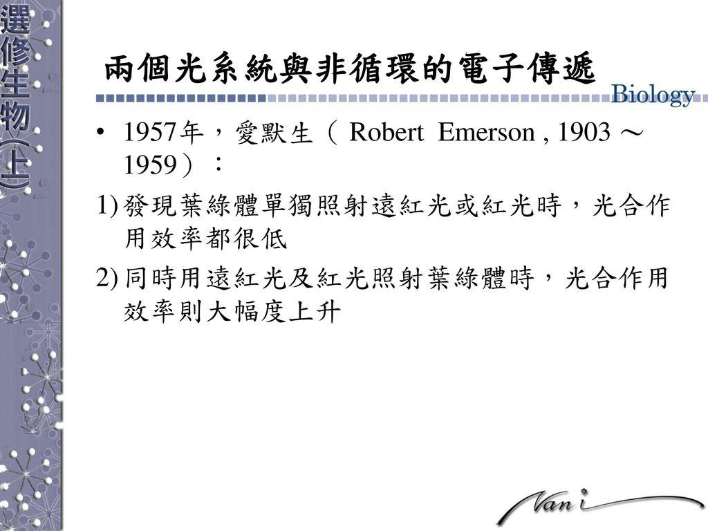 兩個光系統與非循環的電子傳遞 1957年,愛默生( Robert Emerson , 1903 ~ 1959):