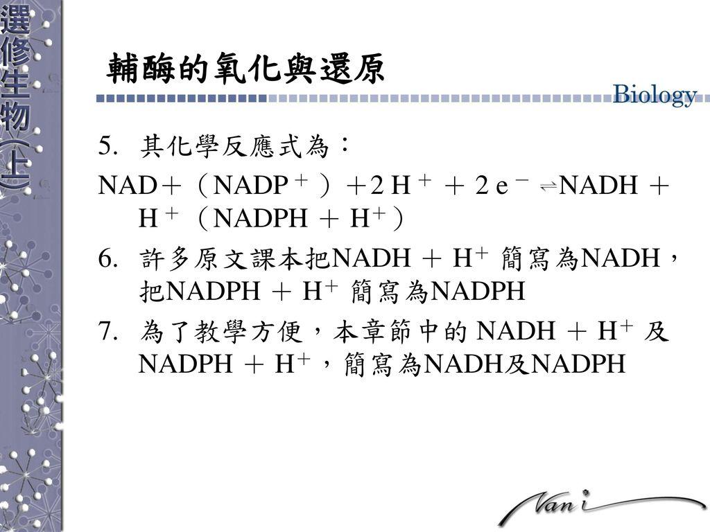 輔酶的氧化與還原 其化學反應式為: NAD+(NADP + )+2 H + + 2 e - NADH + H + (NADPH + H+)