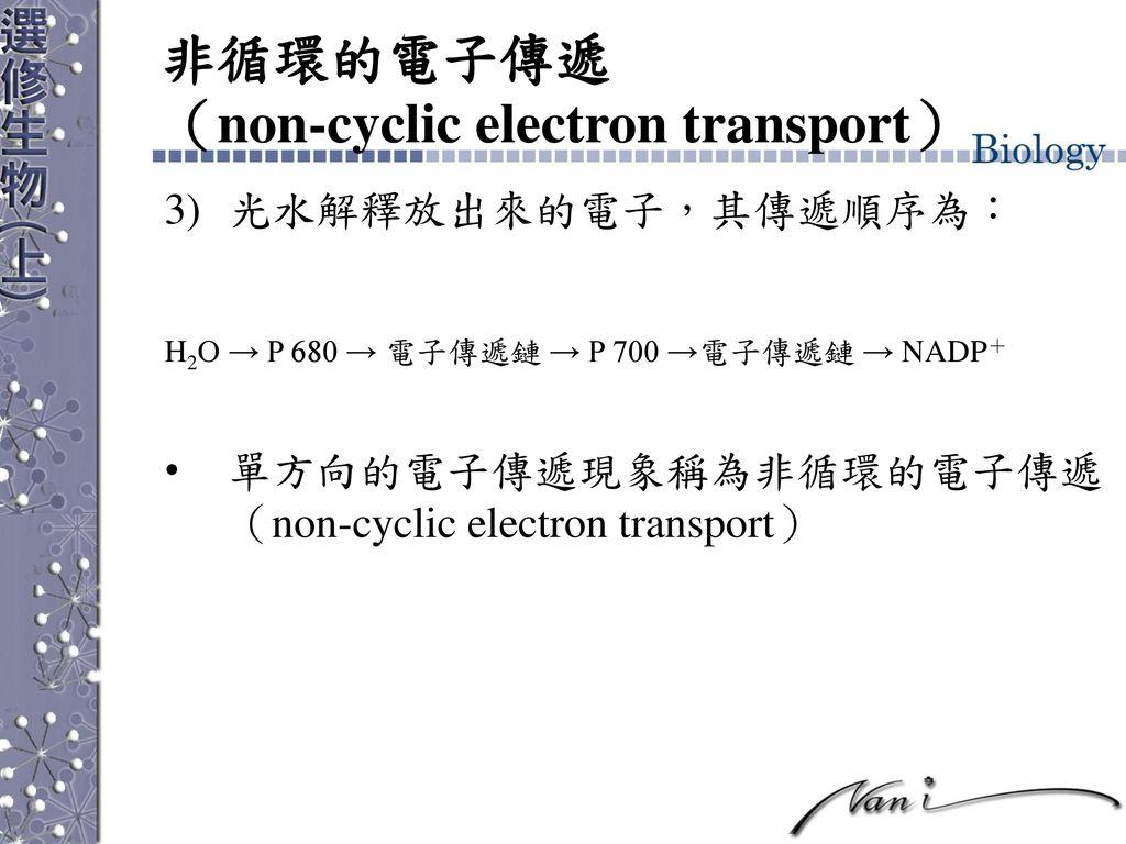 非循環的電子傳遞 (non-cyclic electron transport)