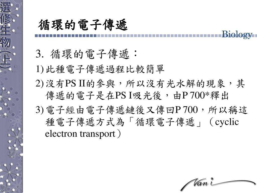 循環的電子傳遞 3. 循環的電子傳遞: 此種電子傳遞過程比較簡單