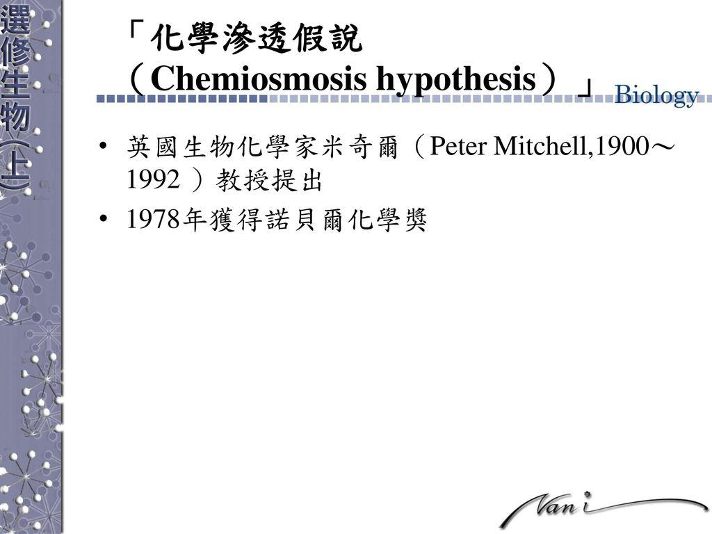 「化學滲透假說 (Chemiosmosis hypothesis)」