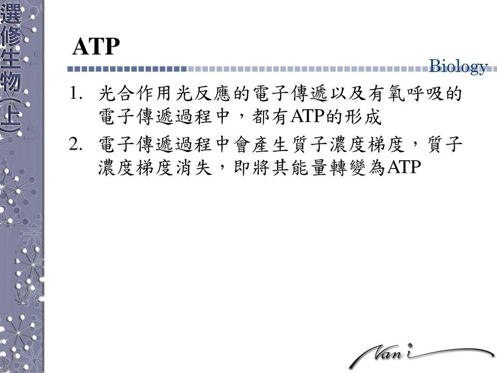 ATP 光合作用光反應的電子傳遞以及有氧呼吸的電子傳遞過程中,都有ATP的形成