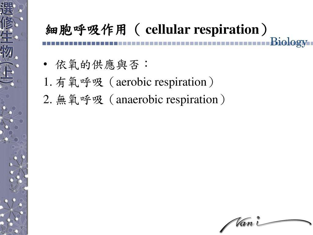 細胞呼吸作用( cellular respiration)