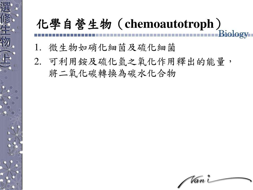 化學自營生物(chemoautotroph)