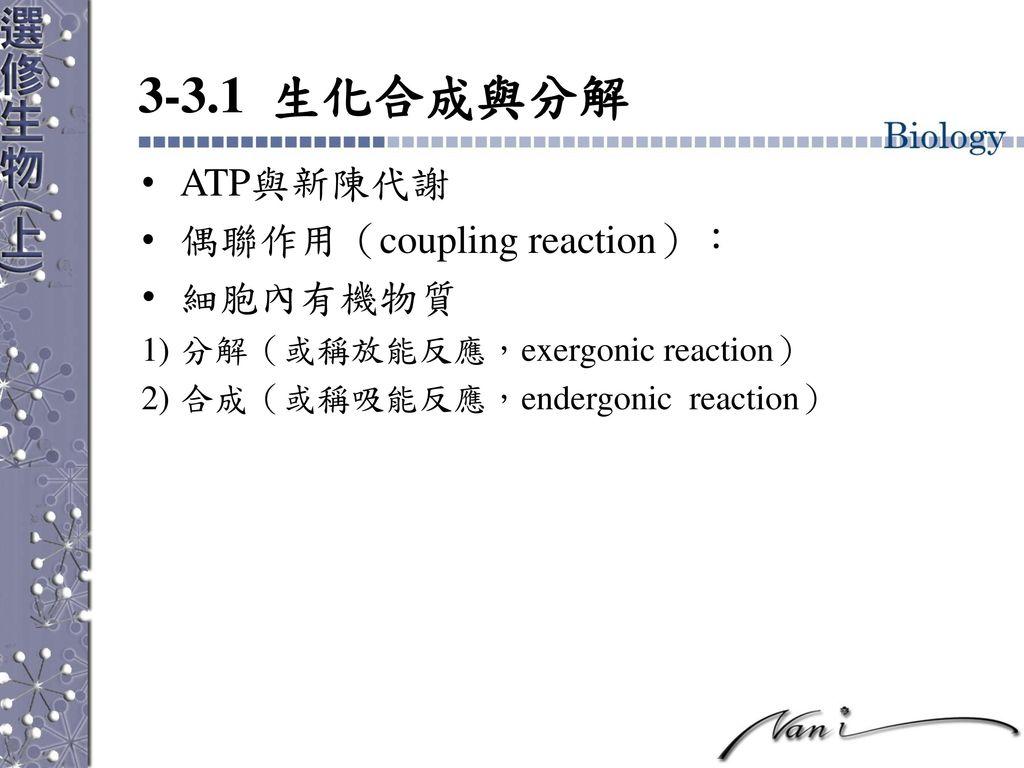 3-3.1 生化合成與分解 ATP與新陳代謝 偶聯作用(coupling reaction): 細胞內有機物質