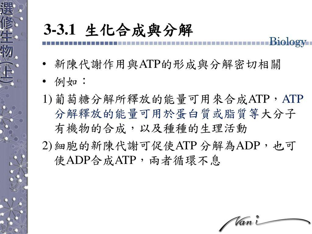 3-3.1 生化合成與分解 新陳代謝作用與ATP的形成與分解密切相關 例如: