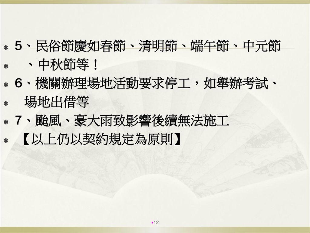 5、民俗節慶如春節、清明節、端午節、中元節