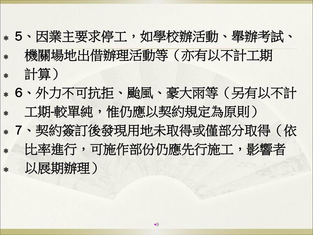 5、因業主要求停工,如學校辦活動、舉辦考試、