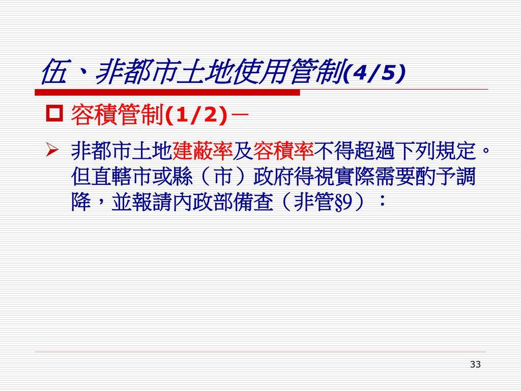 伍、非都市土地使用管制(4/5) 容積管制(1/2)-