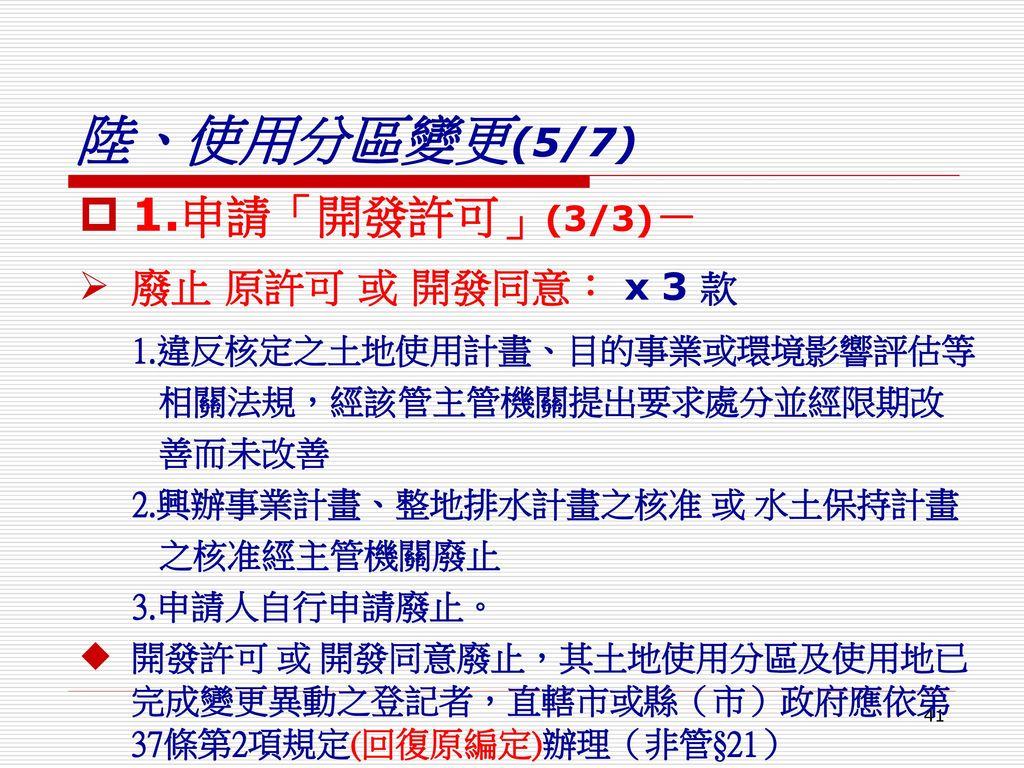 陸、使用分區變更(5/7) 1.申請「開發許可」(3/3)- 廢止 原許可 或 開發同意: x 3 款