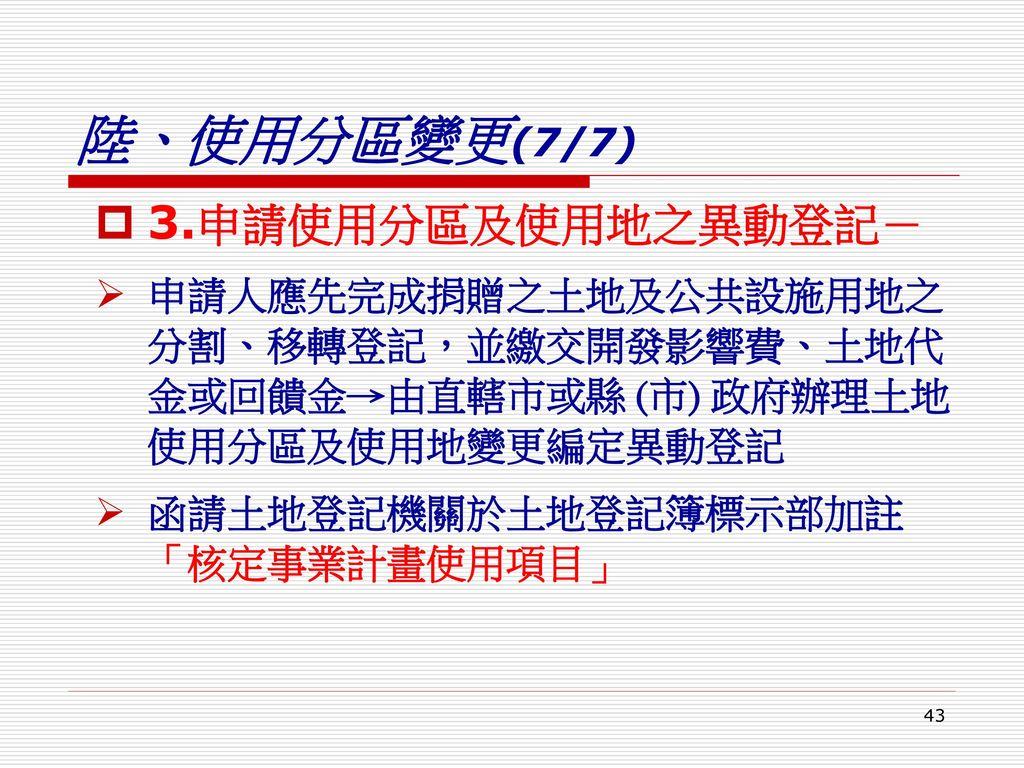 陸、使用分區變更(7/7) 3.申請使用分區及使用地之異動登記-