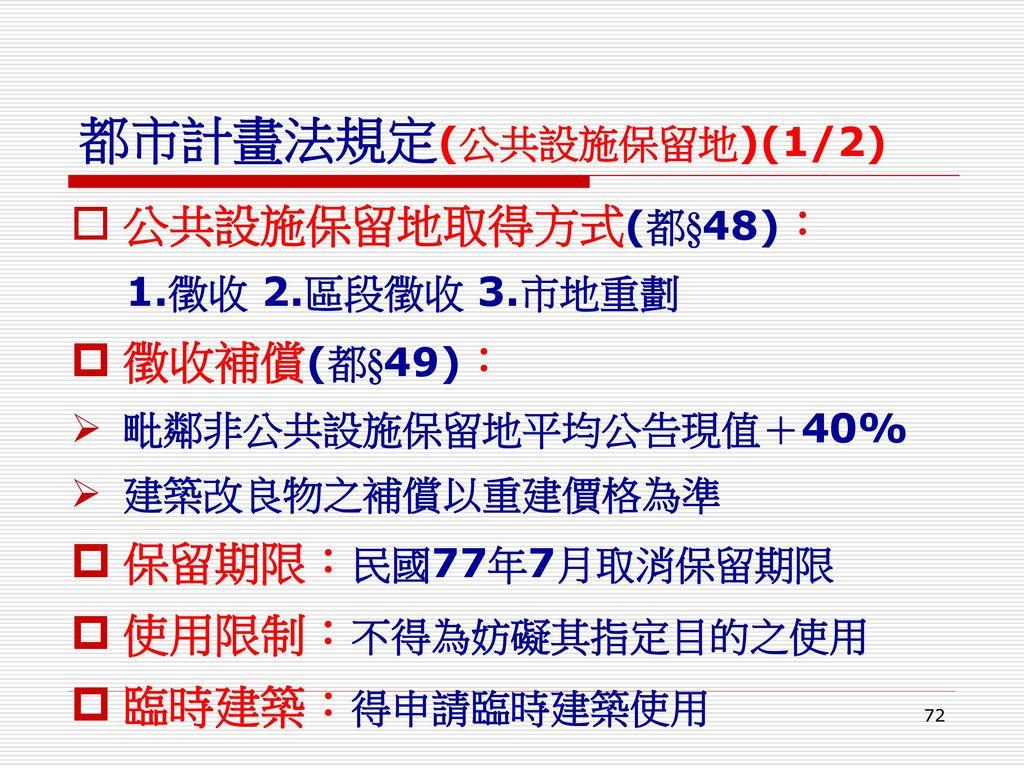 都市計畫法規定(公共設施保留地)(1/2) 公共設施保留地取得方式(都§48): 徵收補償(都§49):