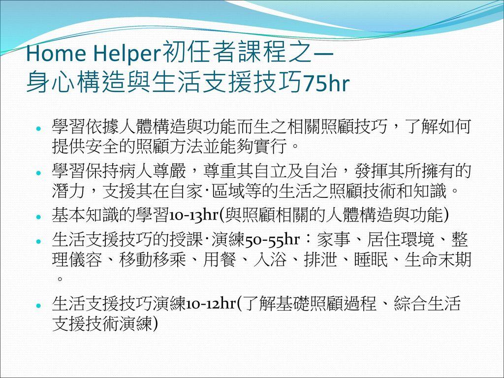 Home Helper初任者課程之— 身心構造與生活支援技巧75hr