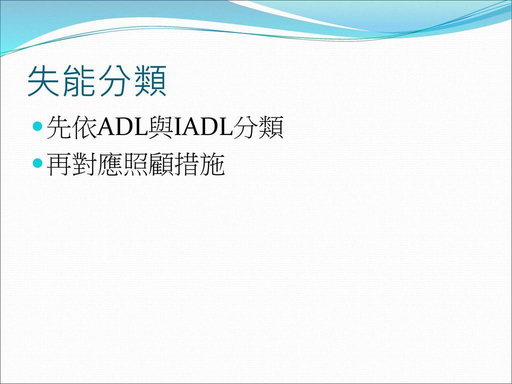 失能分類 先依ADL與IADL分類 再對應照顧措施