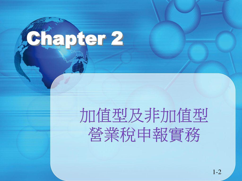 Chapter 2 加值型及非加值型 營業稅申報實務