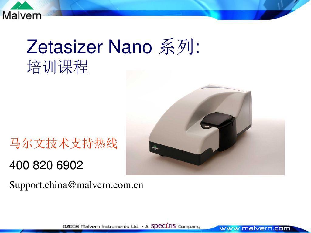 Zetasizer Nano 系列: 培训课程