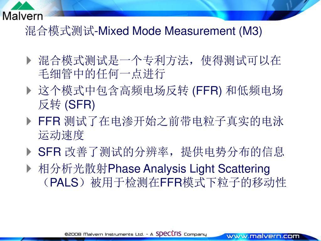 混合模式测试-Mixed Mode Measurement (M3)