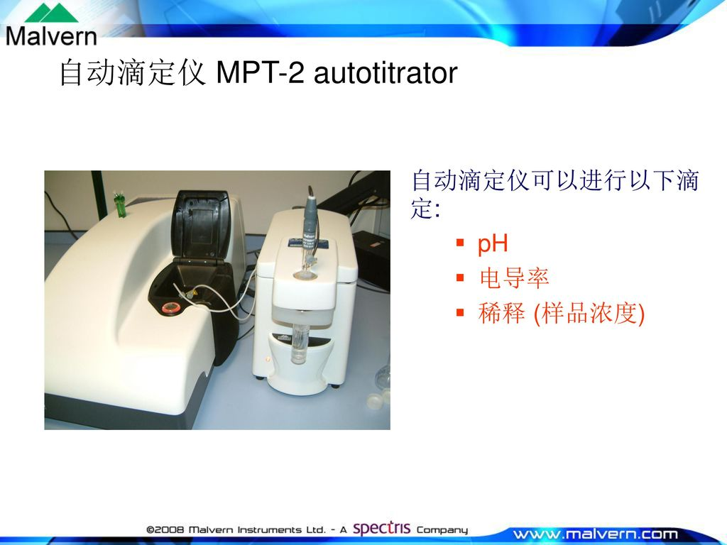 自动滴定仪 MPT-2 autotitrator