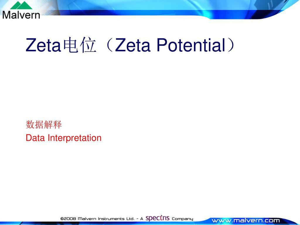 Zeta电位(Zeta Potential)