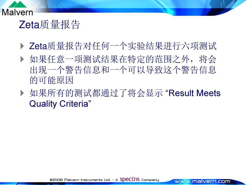 Zeta质量报告 Zeta质量报告对任何一个实验结果进行六项测试
