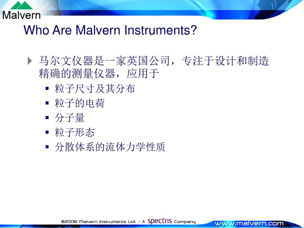 Who Are Malvern Instruments