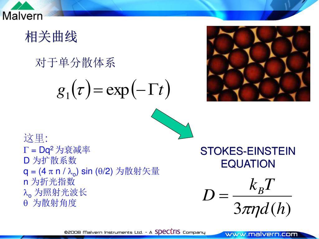 STOKES-EINSTEIN EQUATION