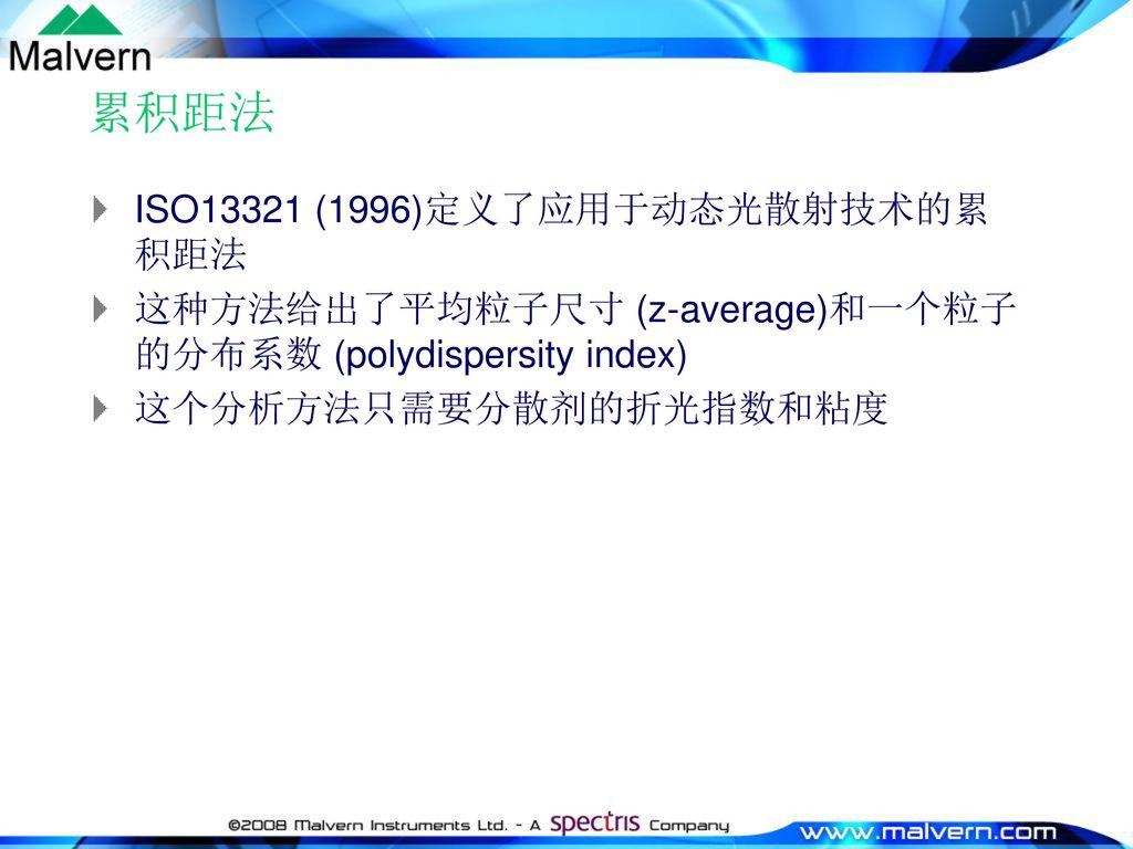 累积距法 ISO13321 (1996)定义了应用于动态光散射技术的累积距法