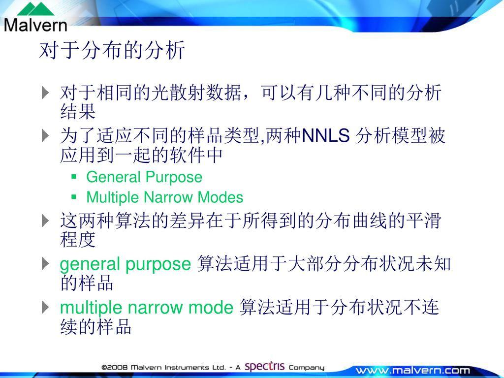 对于分布的分析 对于相同的光散射数据,可以有几种不同的分析结果 为了适应不同的样品类型,两种NNLS 分析模型被应用到一起的软件中