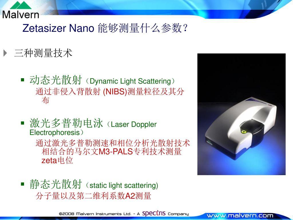 Zetasizer Nano 能够测量什么参数?