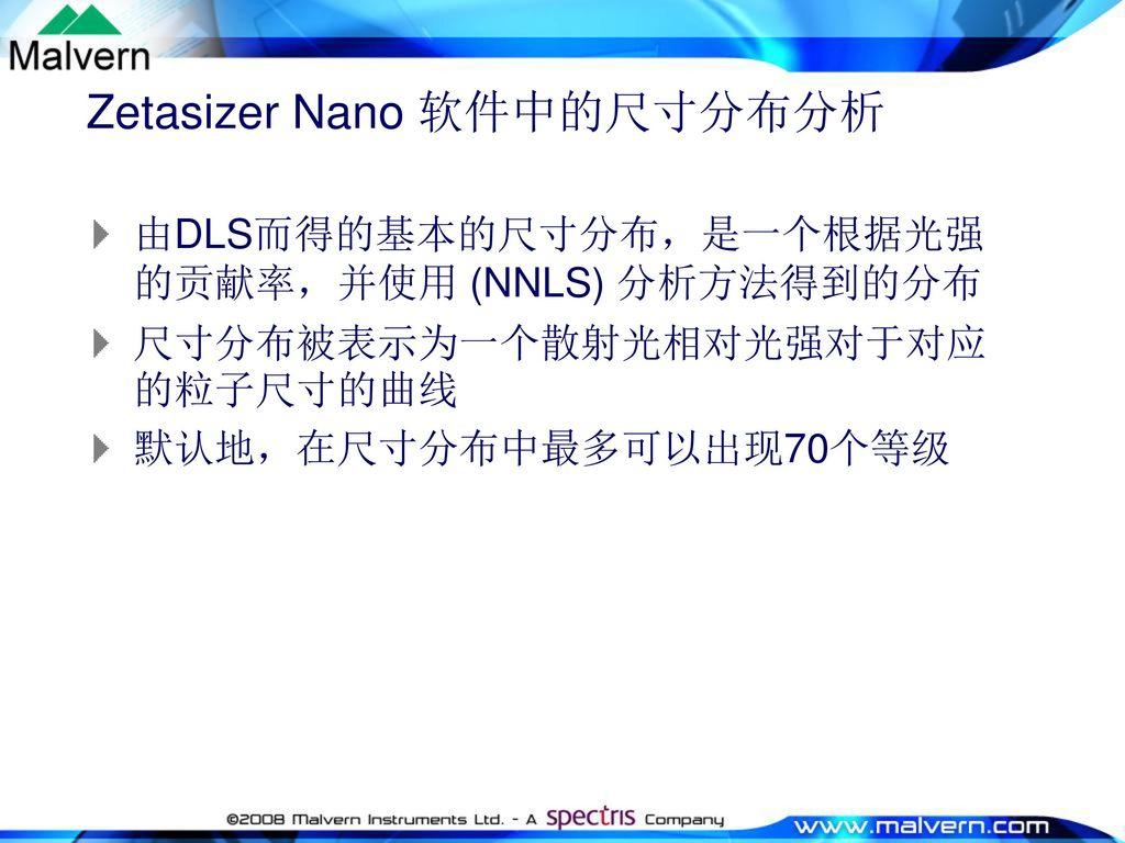 Zetasizer Nano 软件中的尺寸分布分析