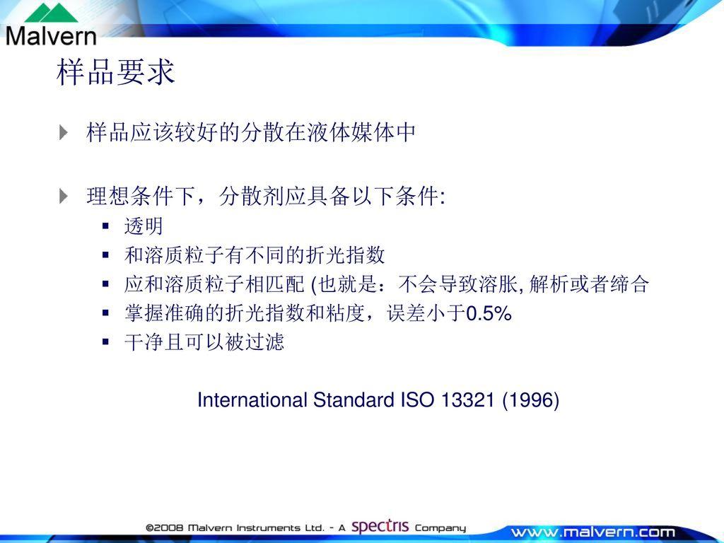 International Standard ISO 13321 (1996)