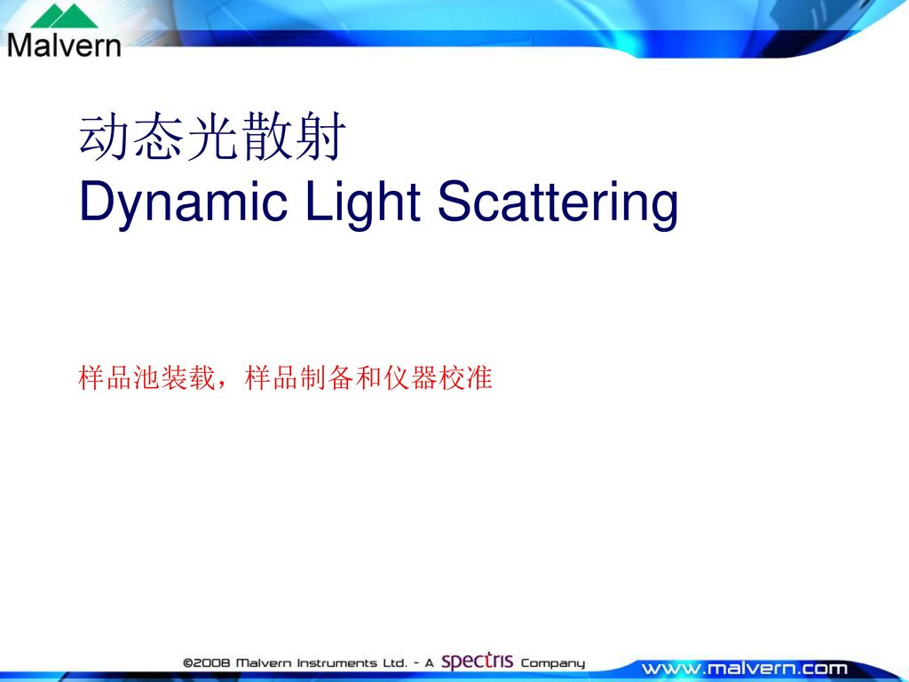 动态光散射 Dynamic Light Scattering