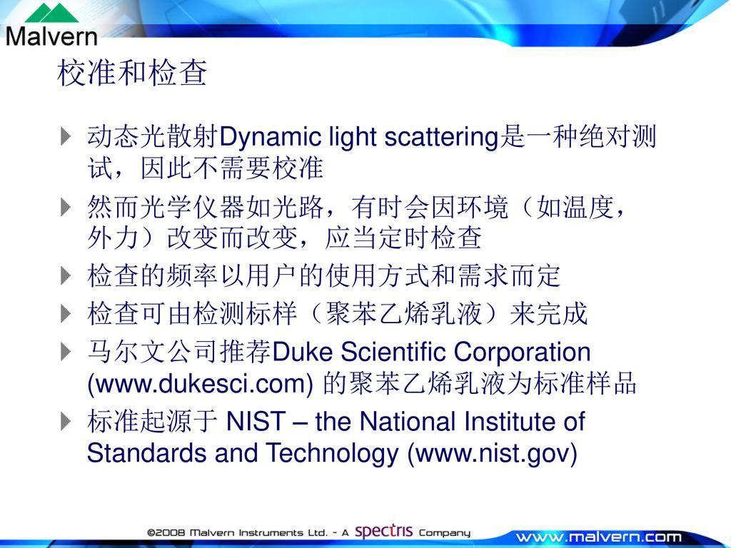 校准和检查 动态光散射Dynamic light scattering是一种绝对测试,因此不需要校准