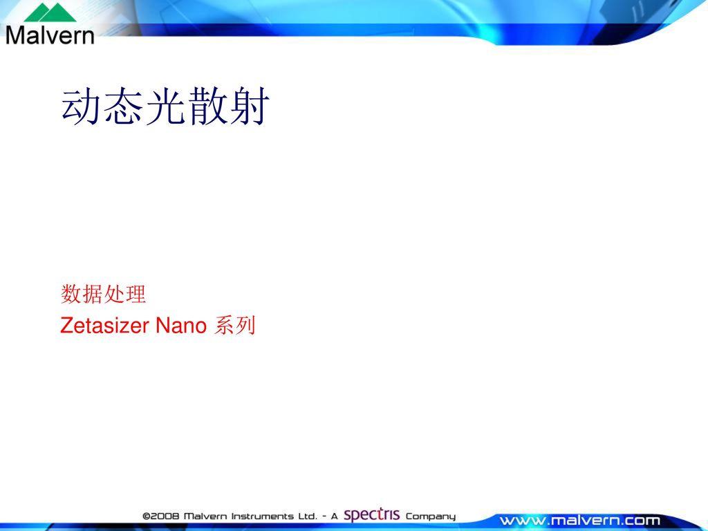 动态光散射 数据处理 Zetasizer Nano 系列