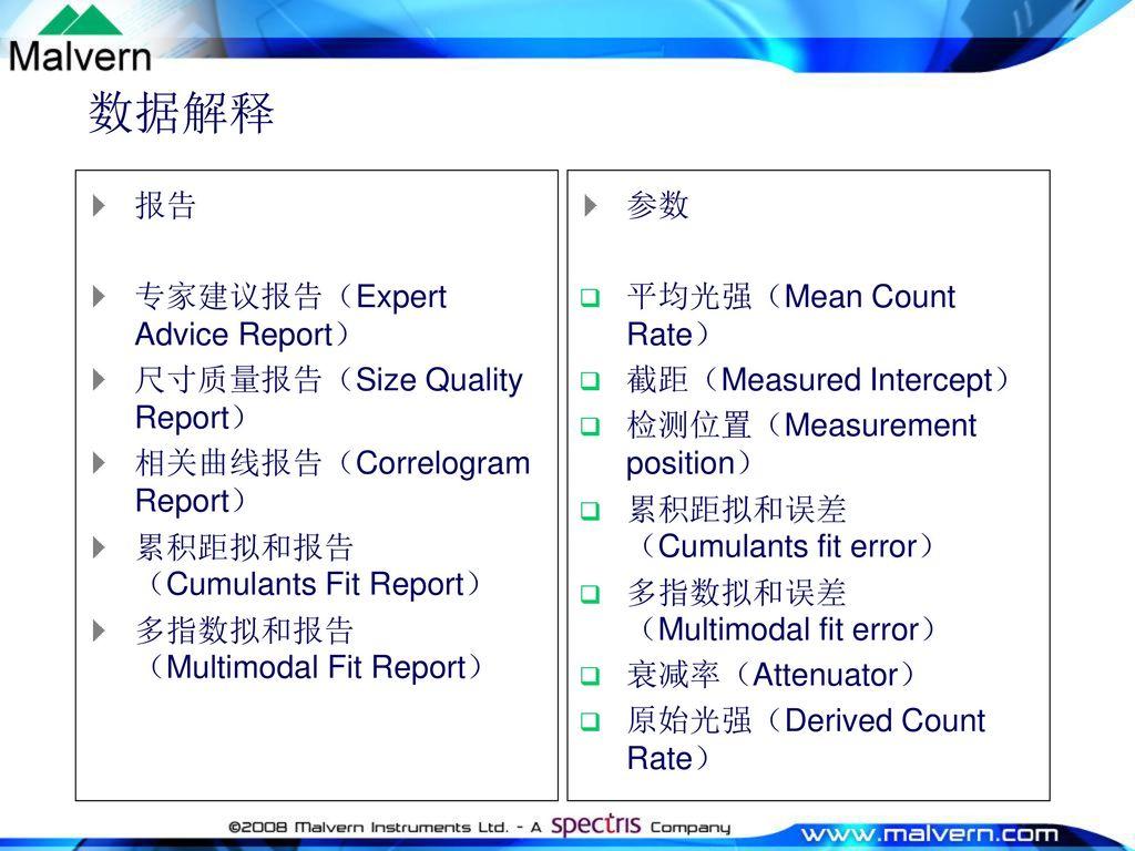 数据解释 报告 专家建议报告(Expert Advice Report) 尺寸质量报告(Size Quality Report)